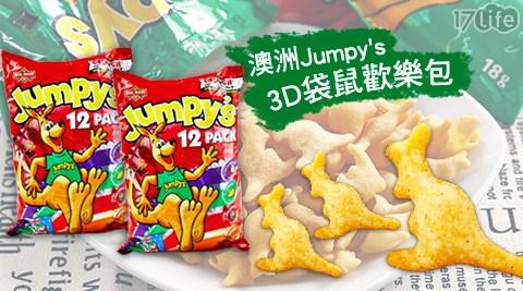 平均每袋最低只要240元起(4袋免運)即可購得【澳洲Jumpy's】3D袋鼠歡樂包1袋/4袋/16袋/40袋/48袋(12包/袋,雞汁x3+BBQx3+熱狗x3+酸醋x3)。