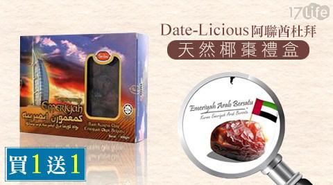 Date-Licious阿聯酋天母 小 蒙牛杜拜天然椰棗禮盒(買2送2)