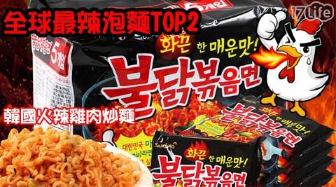 平均每包最低只要32元起(含運)即可購得【全球最辣泡麵TOP2】韓國火辣雞肉炒麵10包/20包/30包/40包(140g/包)。
