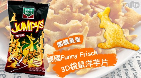 平均每包最低只要39元起(含運)即可購得【德國Funny Frisch】3D袋鼠洋芋片6包/10包/40包/60包(約75g/包)。