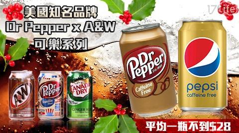 美國Dr Pepper x A&W-可樂系列
