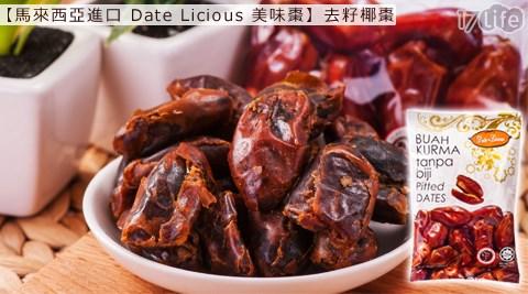 馬來西亞進口Date Licious美味棗-去籽椰棗