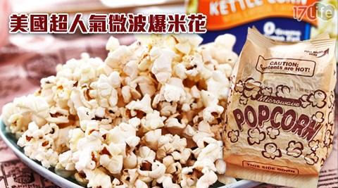 平均每包最低只要25元起即可購得【POP Weaver】美國超人氣微波爆米花任選1包/12包/36包,口味可選:經典美式/重奶油口味,購滿6包可享免運優惠。