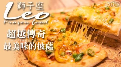平均每片最低只要57元起(含運)即可購得【Leo獅子座義式餐廳】餅皮純手作六吋披薩6片/13片/26片/36片(150g±10g/片),多種口味任選。