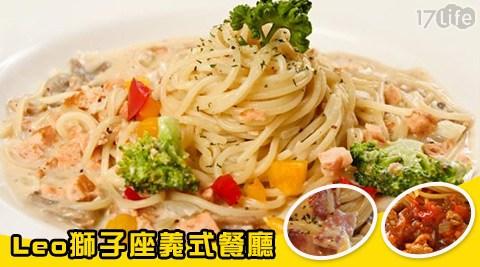 Leo/獅子座/義式餐廳/手作/超飽足/義大利麵/麵/西式/調理