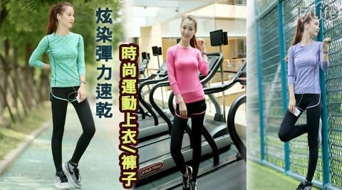 炫染/彈性/速乾/運動衣/運動褲