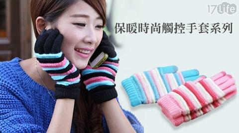保暖時尚觸控手套系列
