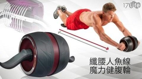 AB-CARVERP/纖腰/人魚線/健腹輪/腹肌/健身/運動/塑身