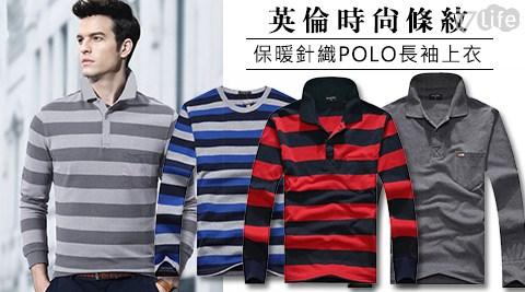 英倫/條紋/保暖/針織/POLO衫/長袖/上衣