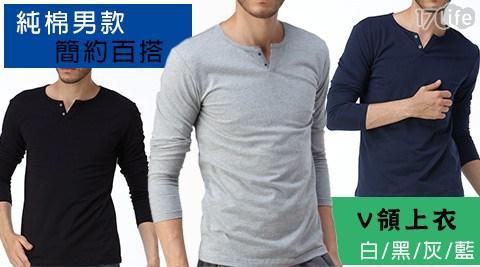 純棉/男款/簡約/百搭/V領/上衣