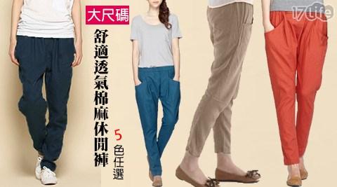平均最低只要349元起(含運)即可享有大尺碼舒適透氣棉麻休閒褲任選1入/2入/4入,多色多尺寸選擇。