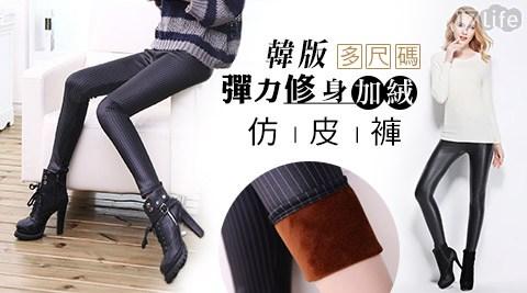 韓版7 life 團購多尺碼高彈力修身加絨仿皮褲