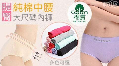 平均每件最低只要73元起(含運)即可購得純棉中腰提臀大尺碼內褲2件/4件/8件/12件,顏色:紅/紫/黑/膚/西瓜紅/粉/綠/藍紫,尺寸:L/XL/2XL。