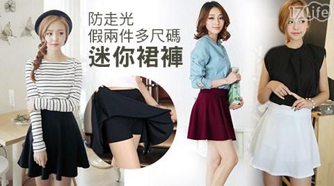 平均每件最低只要269元起(含運)即可享有防走光假兩件多尺碼迷你裙褲1件/2件/4件,顏色:黑/紅/白/藏青/酒紅,尺寸:M/L/XL。