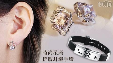時尚星座抗敏耳環手環