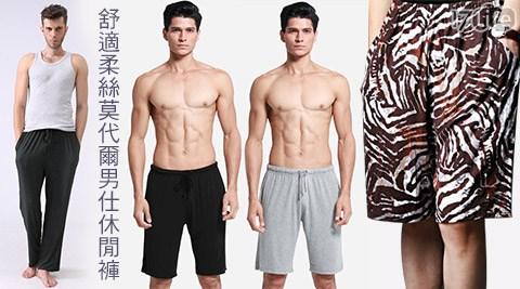 平均最低只要299元起(含運)即可享有舒適柔絲莫代爾多尺碼男仕休閒褲:1入/2入/4入/6入,多色多尺寸!