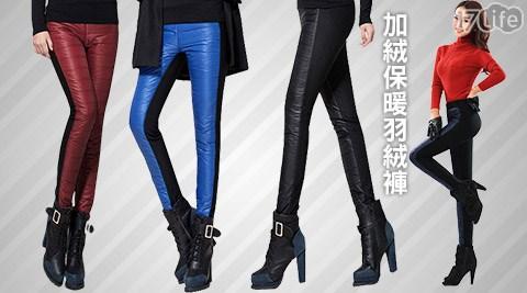 平均每件最低只要239元起(含運)即可購得韓版顯瘦修身加絨保暖羽絨褲1件/2件/4件/6件/8件,多色多尺寸任選。