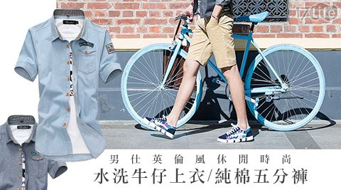 男仕英倫風休閒時尚水洗牛仔上衣/純棉五分使用17life購物金褲