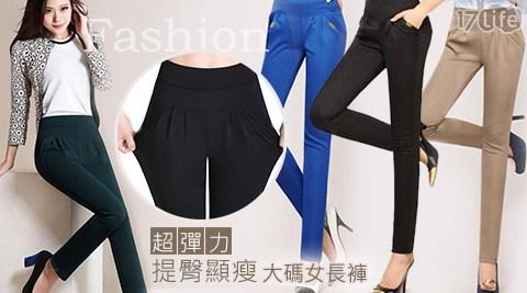 平均每件最低只要275元起(含運)即可購得超彈力提臀顯瘦大碼女長褲1件/2件/4件,顏色:黑色/卡其/藍色/藏青,尺寸:L~XL/2XL~3XL。
