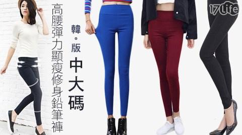 韓版中大碼高腰彈力顯瘦修身17life 序 號鉛筆褲