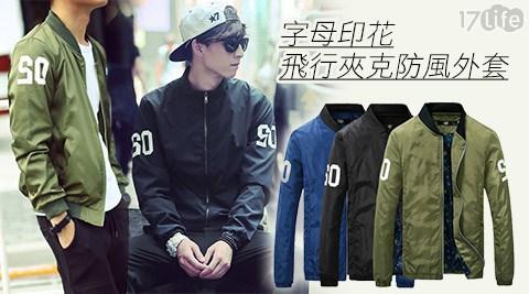 平均每件最低只要479元起(含運)即可購得韓系型男字母印花飛行夾克防風外套任選1件/2件/4件/6件,顏色:黑/軍綠/深藍,尺寸:S/M/L/XL。