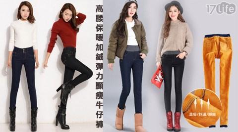 平均每件最低只要389元起(含運)即可購得高腰保暖加絨彈力顯瘦牛仔褲1件/2件/4件/8件/12件,款式:羅紋款/排釦款,顏色:黑/深藍,多尺碼任選。
