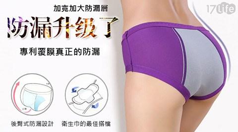 超強防漏竹纖維中大尺碼生理褲