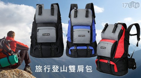 多功能旅行戶外登山雙肩包