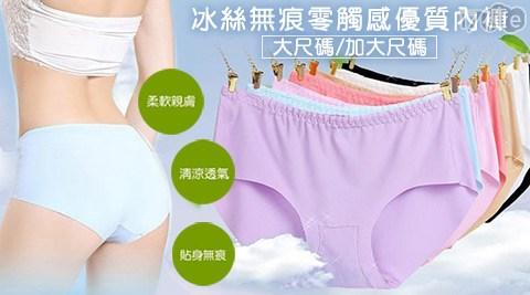 只要368元起(含運)即可享有原價最高3,000元大尺碼/加大尺碼冰絲無痕零觸感優質內褲:(A)大尺碼5件/10件/15件/20件/(B)加大尺碼5件/10件/20件;顏色隨機:白/紅/紫/黑/淺藍/淺粉/果綠/杏/淺膚/粉紫/銀灰/西瓜紅。