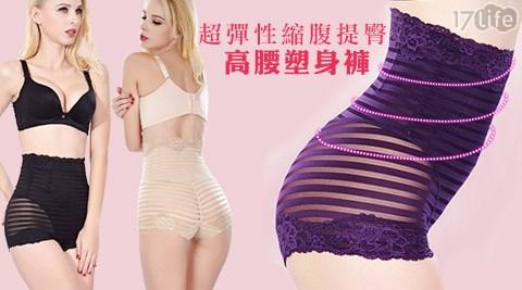 平均每件最低只要199元起(含運)即可享有超彈性縮腹提臀高腰塑身褲1件/2件/4件/8件/12件,顏色:紫/黑/膚,尺寸:XL/2XL/3XL。