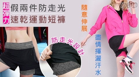 超彈力假兩件防走光速乾運動短褲