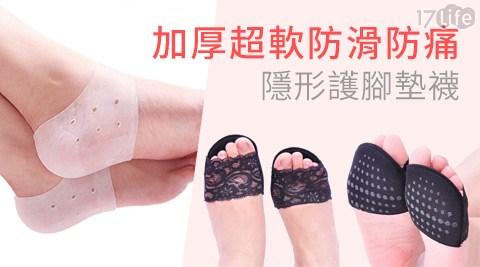 加厚超軟防滑防痛隱形護腳墊襪