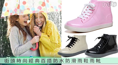 街頭時尚經典百搭防水防滑雨鞋/雨靴