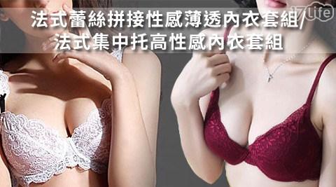 法式蕾絲拼接性感薄透內衣組/法式集中托高性感內衣組