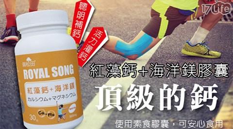 御松田/紅藻鈣/海洋鎂/保健