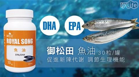 平均每粒最低只要5元起(含運)即可購得【御松田】魚油30粒/60粒/120粒/240粒(30粒/罐,115g/罐)。