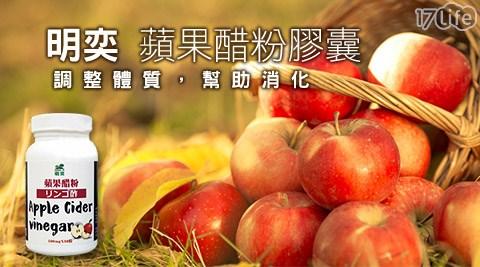 明奕/蘋果醋粉膠囊/蘋果/醋粉/膠囊/保健