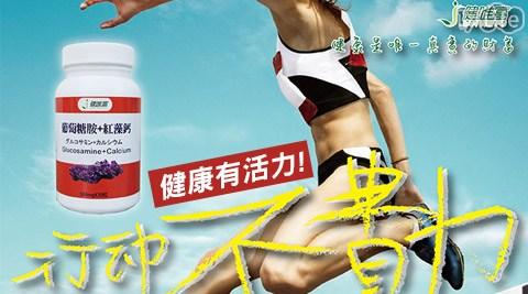 健唯富-葡萄糖胺+紅藻鈣