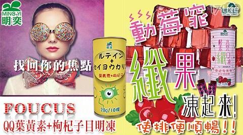 明奕/QQ/葉黃素/御松田/水果Q凍/眼睛/保健/視力