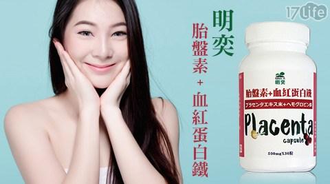 明奕-胎盤素+17shopping 團購 網血紅蛋白鐵