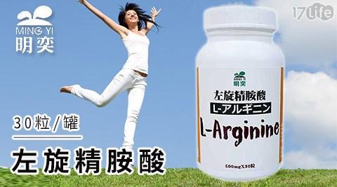 平均每罐最低只要165元起(含運)即可購得【明奕】左旋精胺酸1罐/3罐/6罐(30粒/罐)。