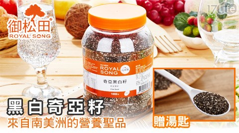 平均每罐最低只要405元起(含運)即可購得【御松田】黑白奇亞籽1000g家庭號1罐/2罐。