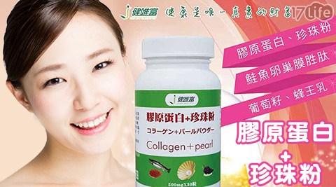 健唯富-膠原蛋白+珍珠粉(30粒/罐)