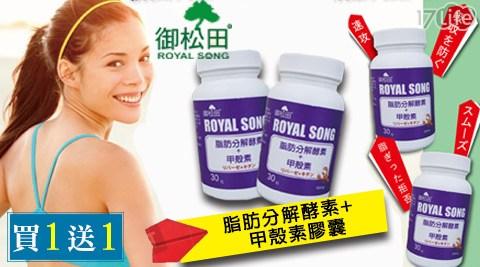 買一送一/御松田/脂肪分解酵素/酵素/甲殼素膠囊/膠囊/甲殼素/脂肪