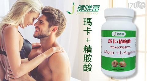 健唯富-瑪卡+精胺酸