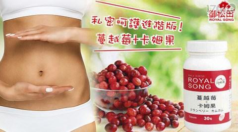 平均每罐最低只要137元起(含運)即可購得【御松田】蔓越莓+卡姆果膠囊1罐/2罐/4罐(30粒/罐)。