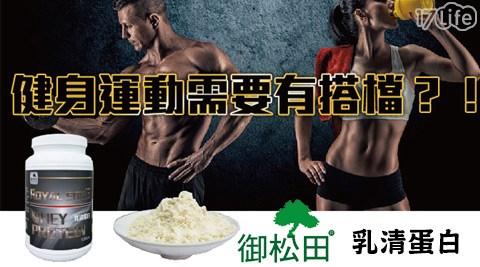 御松田/乳清蛋白/運動/蛋白質