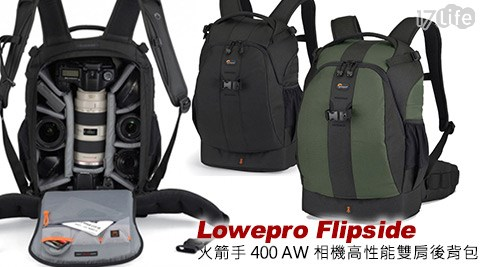 只要4750元(含運)即可購得【Lowepro】原價5000元Flipside 400 AW火箭手400 AW相機高性能雙肩後背背包任選1個,顏色:黑色/綠色。