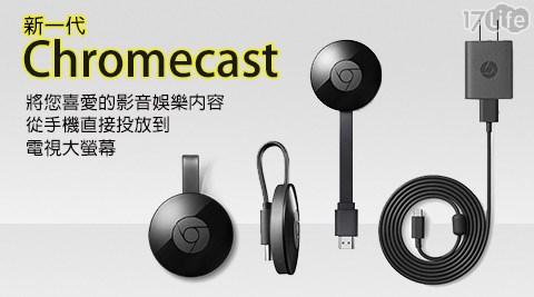 破盤特殺Google Chromecast HDMI 媒體串流播放器