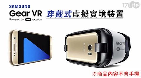 Samsung-Gear VR穿戴式虛擬實境裝置